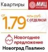 ЖК «Новоград Павлино»